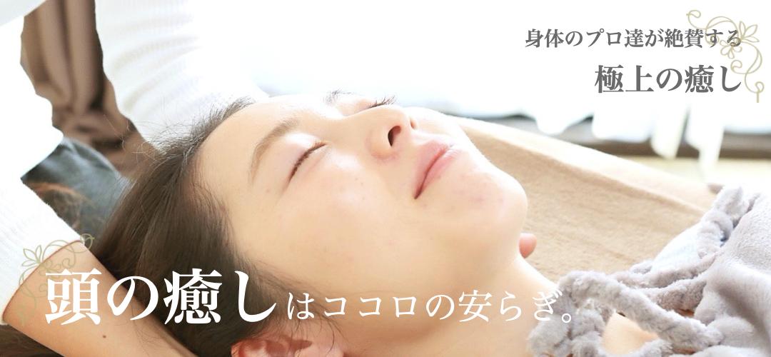 埼玉県戸田市 |小顔矯正・ドライヘッドスパサロンShima Shima(シマシマ)